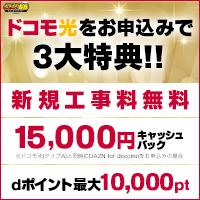 【最大15,000円キャッシュバック!】GMOとくとくBB【ドコモ光(新規開通)】